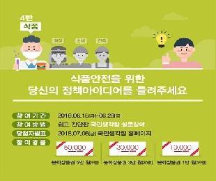 [전문가의견] 식품안전 정책 아이디어 공모전 이벤트