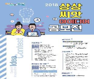2018. 증평군 상상씨앗 아이디어 공모전의 메인이미지
