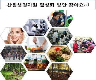 수집·보존 중인 산림생명자원의 이용활성화를 위한 아이디어 수렴~!