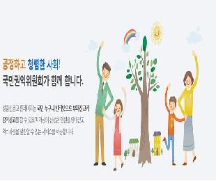 """국민권익위원회 """"청렴신문고"""" 개편을 위한 설문조사"""