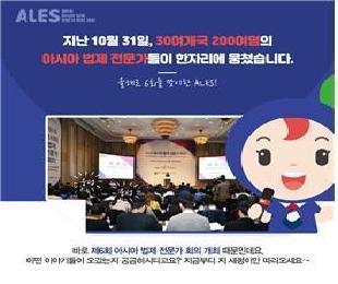 제7회 아시아 법제 전문가 회의 주제를 정해주세요!