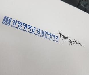 [상명대학교] 상명의 생각함