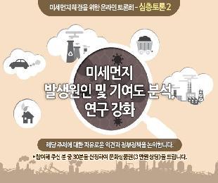 [관계기관 합동] 미세먼지 온라인 토론회 - 심층토론 2탄