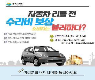 자동차 리콜 전 수리비 보상, 소비자는 불리하다?