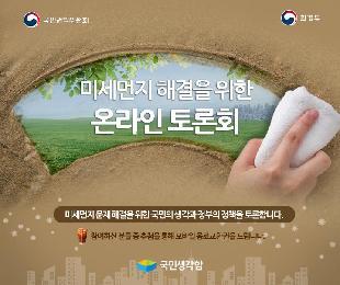 [관계기관 합동] 미세먼지 문제 해결을 위한 온라인 토론회(~6.28)