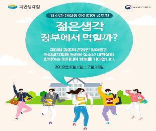 [청년생각] 2019 국민생각함 청소년·대학생 IDEA 공모