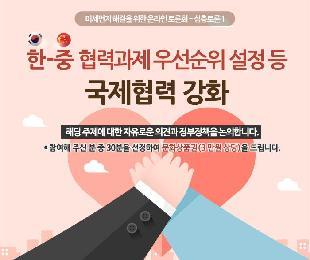 [관계기관 합동] 미세먼지 온라인 토론회 - 심층토론 1탄