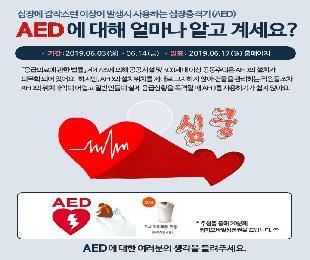 AED에 대한 여러분의 의견을 들려주세요