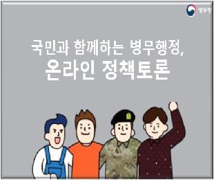 [릴레이 이슈토론]  병무행정 개선을 위한 정책토론회 모음
