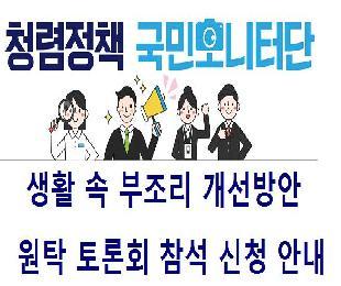 (참석자 모집 안내)청렴정책 국민모니터단 '생활 속 부조리 개선방안' 원탁토론회(8.31.) 참석자를 기다립니다.