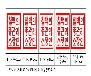칠백의총관리소 관인(직인) 선정 투표(기념품 이벤트)