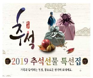 2019년 추석맞이 내 고장 상품 애용 운동 동참하실래요?
