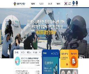 서귀포해양경찰서 홈페이지 개선 의견 공모