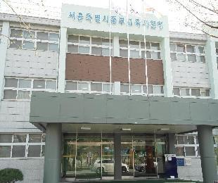 서울중부교육지원청 청사 개축 추진에 따른 신청사 공간구성 및 운영 관련 설문조사