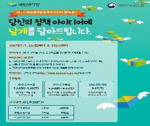 ♡국민생각함 정책 아이디어 , 투표해 주세요~~!!♡