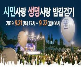 시민사랑 생명사랑 밤길걷기 (생명사랑 캠페인)