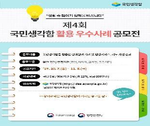 ★ 제4회 국민생각함 활용 우수사례 공모전 초대장 ★