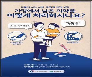 쉽고, 안전한 '가정배출 폐의약품 수거·처리' 방안