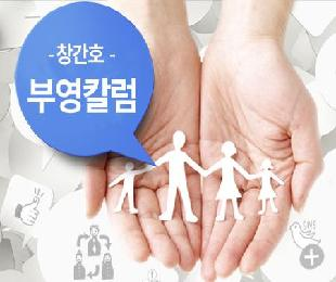 '부영칼럼' 창간호 입니다.^^