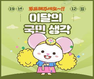12월, '이달의 국민생각', 여러분이 뽑아주세요^^