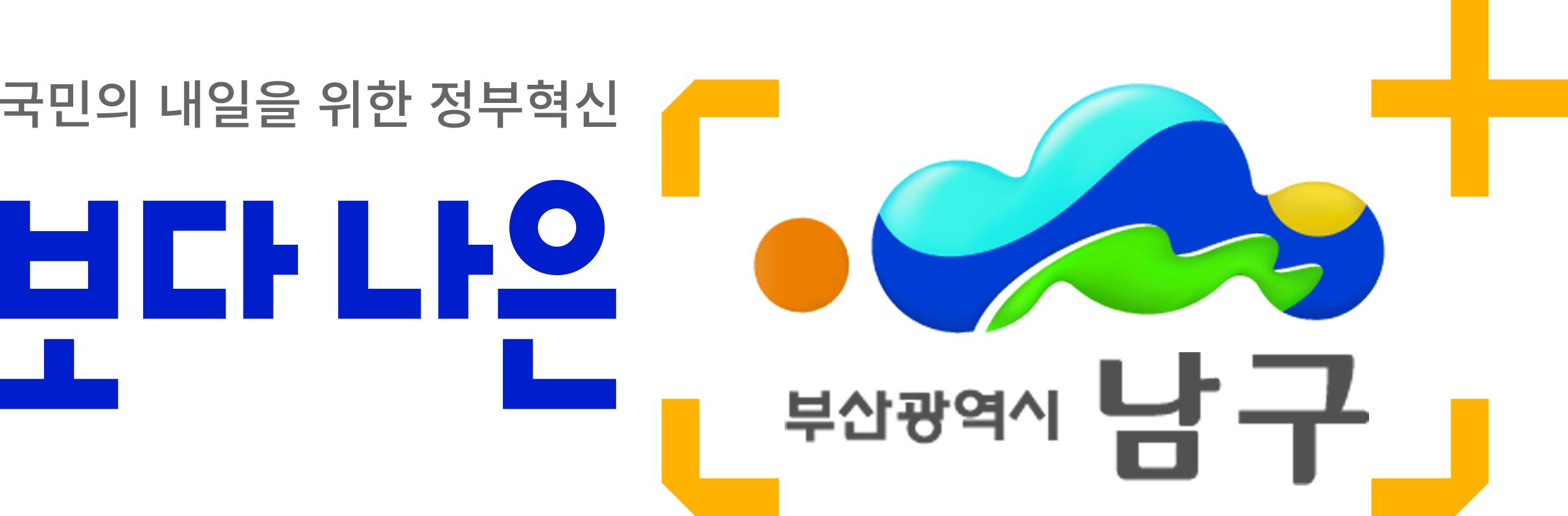 부산광역시 남구